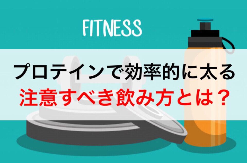 プロテインで効率的に太る!注意すべき飲み方とは?